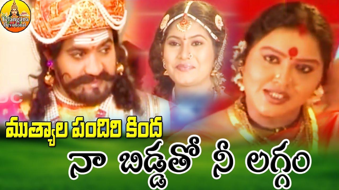 Muthyala Pandiri Kinda Song | Komuravelli Mallanna Songs | 2020 Mallanna Dj Songs |Telugu Devotional