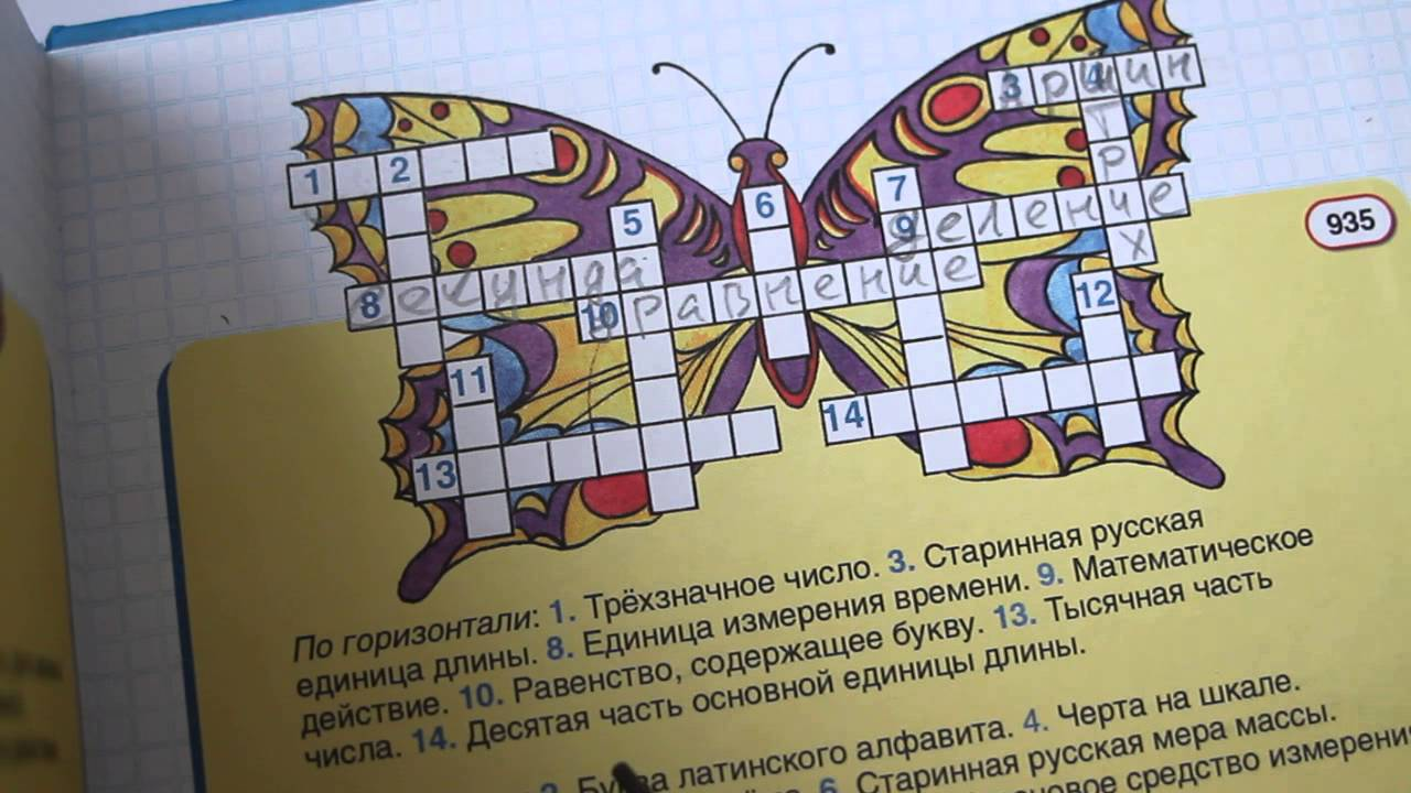 Математике 5 класс виленкин кроссворд бабочка номер 935 ответы