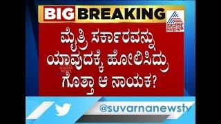 ' ಆದಷ್ಟು ಬೇಗ ಅಂತ್ಯಕ್ರಿಯೆ ನಡೆಯುವುದು ಸೂಕ್ತ  ' Siddaramaiah Strictly Warns To Congress High Command