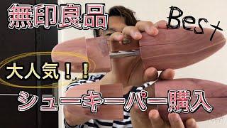 【MUJI!】大人気!レッドシダーのシューキーパーを購入!