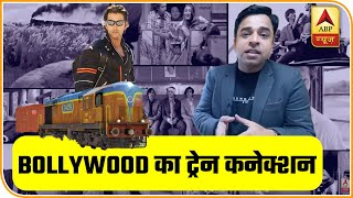 Kadak: Know Bollywood's Train Connection | ABP News