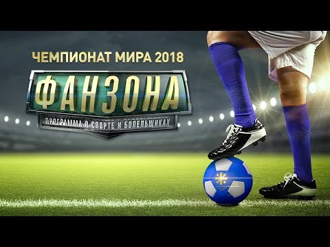 Все о суперматче Россия – Египет и эксклюзивное интервью с польским фанатом