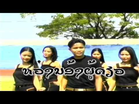 Huang Nong Poo Diow - Khomsan Khamsone (Lao Song)