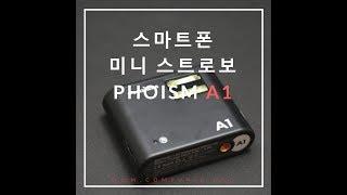 유쾌한생각 PHOISM A1 스마트폰 외장플래쉬(god…