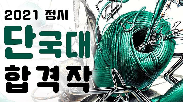 3월 이벤트[기초디자인] 단국대(정시) 합격재현작!! 지인T