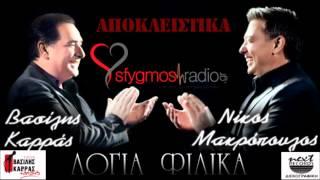 Logia Filika | Official Live Cd - Nikos Makropoulos /  Vasilis Karras 2012