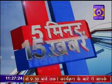 5 MIN 15 KHABREN 16 FEB 2019 । 5 मिनट 15 खबरें । DD NEWS MP