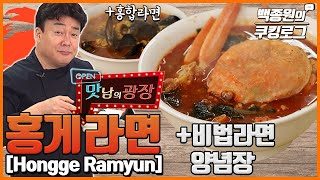 The recipe for snow crab ramyun on 'SBS Delicious Rendezvous' is here! ㅣ Paik's Cooking Log