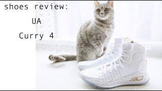 不負責球鞋評測:UA Curry 4