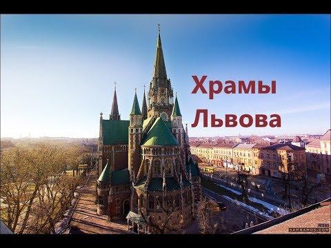 Храмы города Львов , обзор храмов