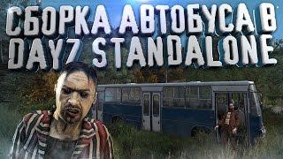 СБОРКА АВТОБУСА В DayZ / УРОКИ ГЕОГРАФИИ ОТ JekaMIX