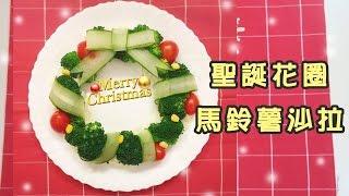 【三分鐘健康煮】聖誕節輕食上桌囉~!