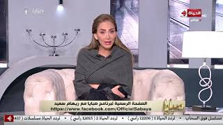 ريهام سعيد تعزي القوات المسلحة في شهداء حادث سيناء | في الفن