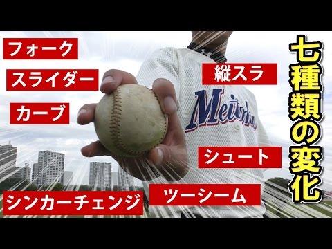 プロテストを受ける投手の変化球7種類(シンカーチェンジ、フォーク、ツーシーム、シュート、スライダー)
