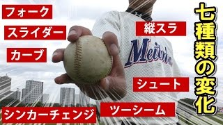 プロテストを受ける投手の変化球7種類(シンカーチェンジ、フォーク、ツーシーム、シュート、スライダー) thumbnail