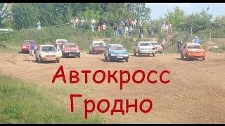 2 этап чемпионата Беларуси по автокроссу. Гродно 28 мая 2016