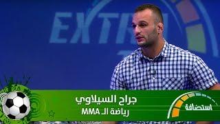 """جراح السيلاوي - رياضة الـ """"MMA"""""""