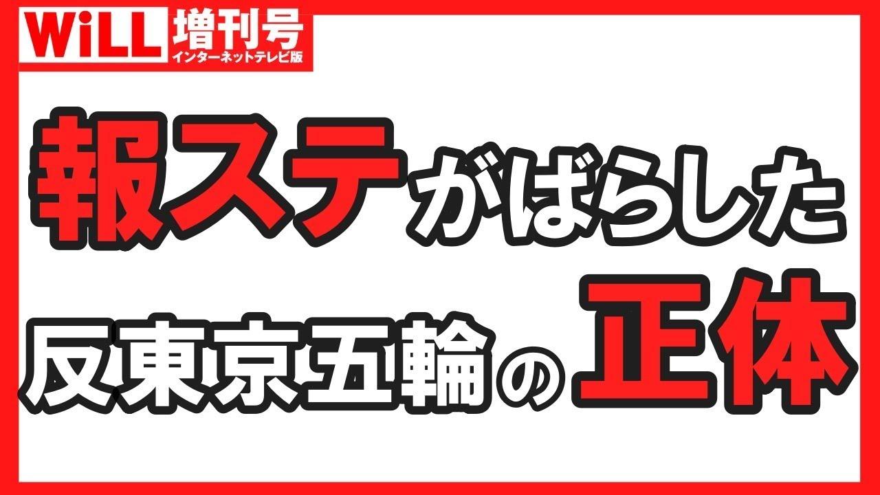 【テレビ朝日】報ステがバラした「反五輪」の正体【WiLL増刊号#581】