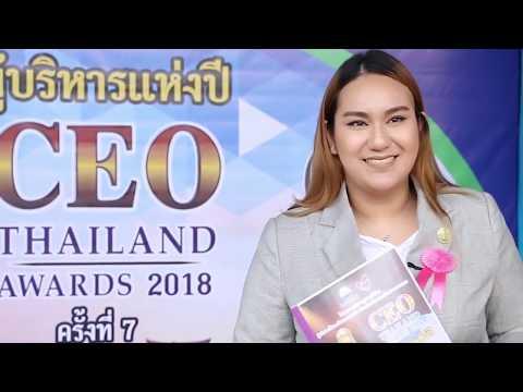 """อภิณห์พร ศรีวิโรจน์  """"CEO Thailand Awads 2018"""""""