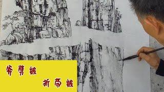 吴作成演示山水画中山石的皴法,斧劈皴、折带皴为主,皴出石头的硬朗