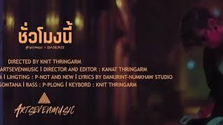 ชั่วโมงนี้ - Artseven x Danurit「Official MV」