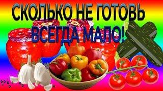 Кабачки на зиму рецепты.Тёщин язык с томатной пастой рецепт.СКОЛЬКО НЕ ГОТОВЬ ВСЕГДА МАЛО!
