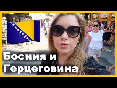 Босния и Герцеговина 🇧🇦
