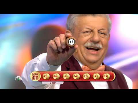 Русское лото тираж 1323 проверить билет по номеру и видео