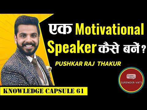 एक Motivational Speaker कैसे बने? | Pushkar Raj Thakur | CWSV | Knowledge Capsule 61