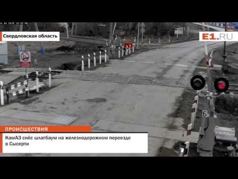 КамАЗ снёс шлагбаум на железнодорожном переезде в Сысерти