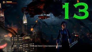 BioShock Infinite - Часть 13. Есть ощущение что я немного опоздал.