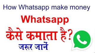 How Whatsapp makes money   Business model of whatsapp in hindi   Enterprises service
