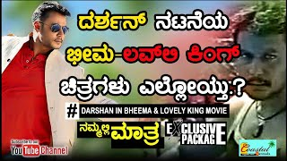 Darshan announce 2 movies in 2011 || exclusive