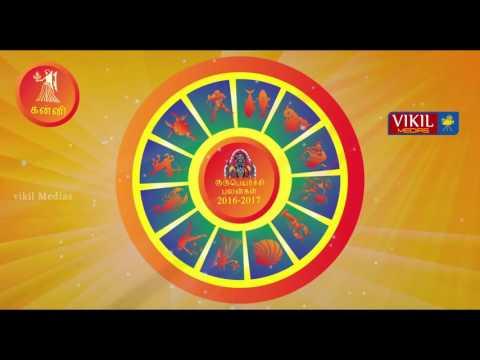 Kanni Rasi Guru peyarchi palangal 2016 - 2017(கன்னி  ராசி குரு பெயர்ச்சி பலன்கள் 2016 - 2017)