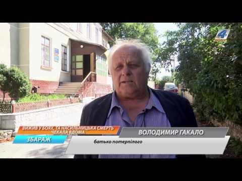 Учасника АТО вбили у Збаражі на Тернопільщині