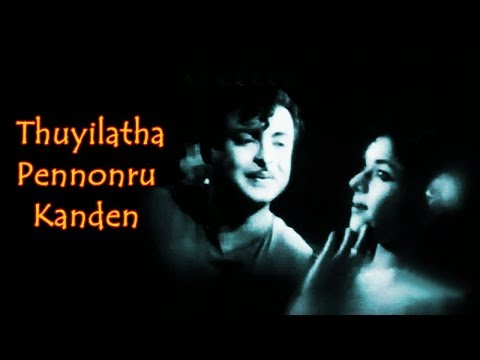 thuyilladha penn ondru song lyrics