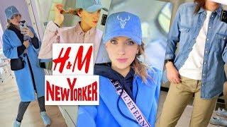 VLOG: Шопинг Влог/H&M, New Yorker, Fix Price/ В поисках Бежевых брюк/Elenatop27