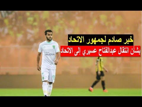 خبر صادم لـ جمهور الاتحاد بشأن انتقال عبدالفتاح عسيري لاعب الاهلي إلى نادي الاتحاد