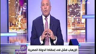 بالفيديو.. أحمد موسى عن أحداث العريش: الإرهاب فشل في إسقاط الدولة