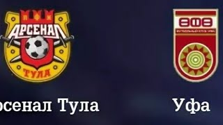Арсенал Тула-Уфа | Россия | Прогнозы на спорт