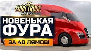 ПОКУПАЕМ ЛУЧШИЙ ГРУЗОВИК В МИРЕ ЗА 40 МИЛЛИОНОВ РУБЛЕЙ ● Euro Truck Simulator 2 #11