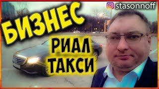 Смотреть видео Работа в бизнес без короны через Риал такси./StasOnOff онлайн