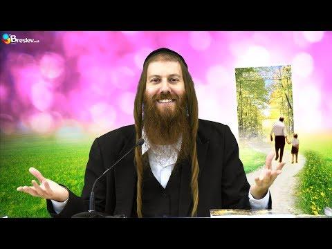 [78] ¡Todo Depende del Marido! / En el Jardín de la Fe || Rab Yonatán D. Galed