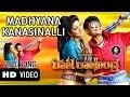 "Raja Rajendra  ""Madhyana Kanasinalli""   Feat.Sharan,Ishitha Dutta   New Kannada Video Song"