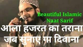Latest Naat of asad iqbal -Aala Hazrat ka Tarana jab sunaye ga diwana
