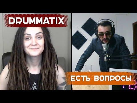 DRUMMATIX - Почему ушла из ГРОТ, про 17 независимый, шаманизм, отношение к феминизму | СИПУКА ТВ