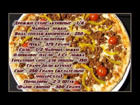 Рецепт Пиццы с фаршем и помидорами