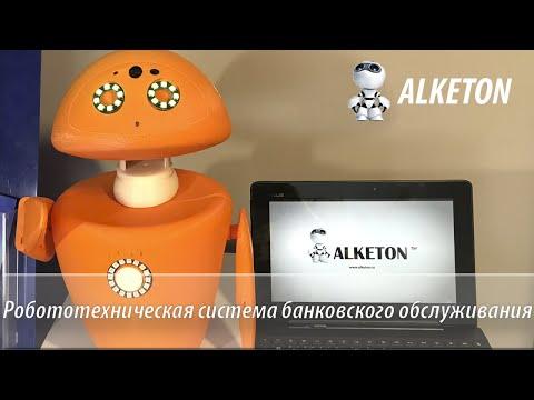 Робототехническая система банковского обслуживания ALKETON
