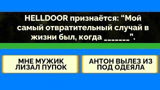 ИНТЕРЕСНЫЕ ФАКТЫ О HELLDOOR В БРЕДОВУХА 3 (jackbox party pack 4)