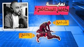غدره كافح المكافح بمركز الشرطة !🔥( النهاية ) | قراند الحياه الواقعيه GTA5